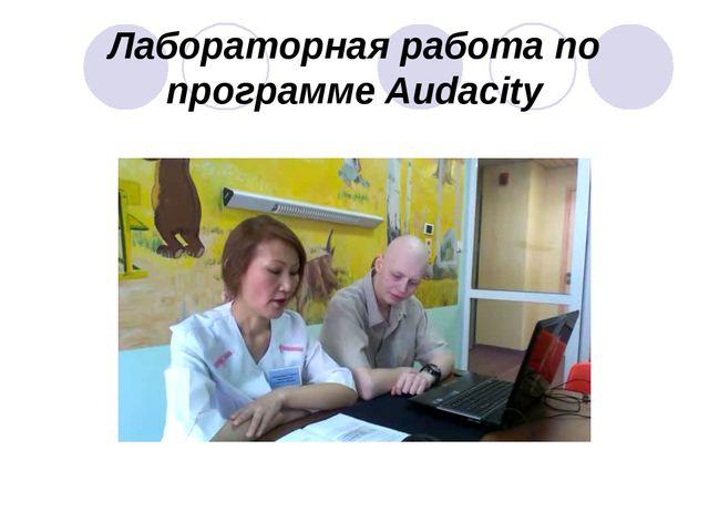 Лабораторная работа по программе Audacity
