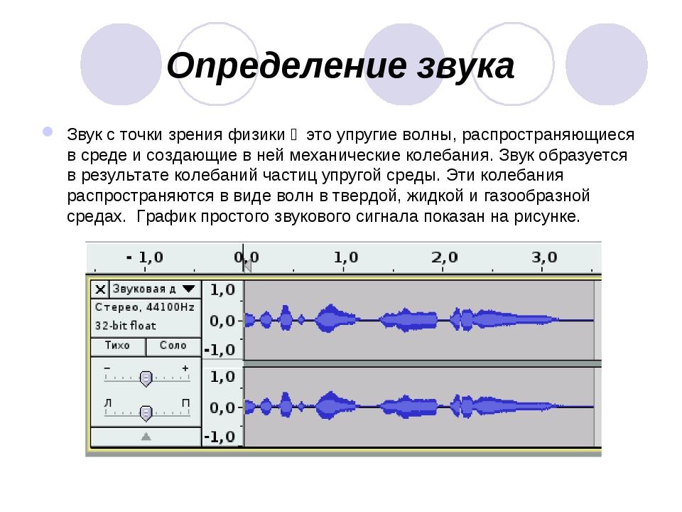 Определение звука Звук с точки зрения физики ‒ это упругие волны, распростран...