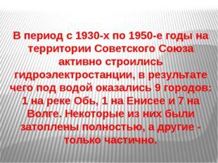В период с 1930-х по 1950-е годы на территории Советского Союза активно строи