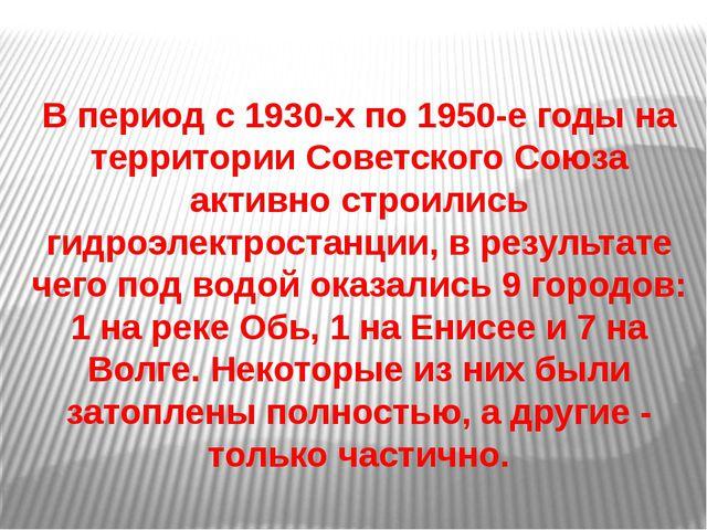 В период с 1930-х по 1950-е годы на территории Советского Союза активно строи...
