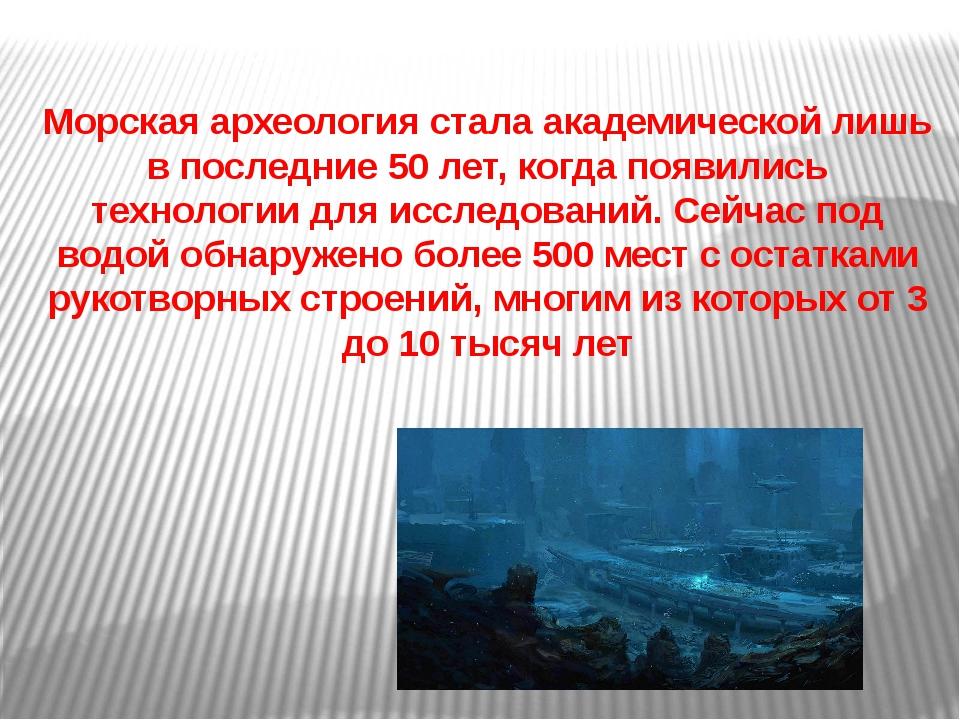 Морская археология стала академической лишь в последние 50 лет, когда появили...