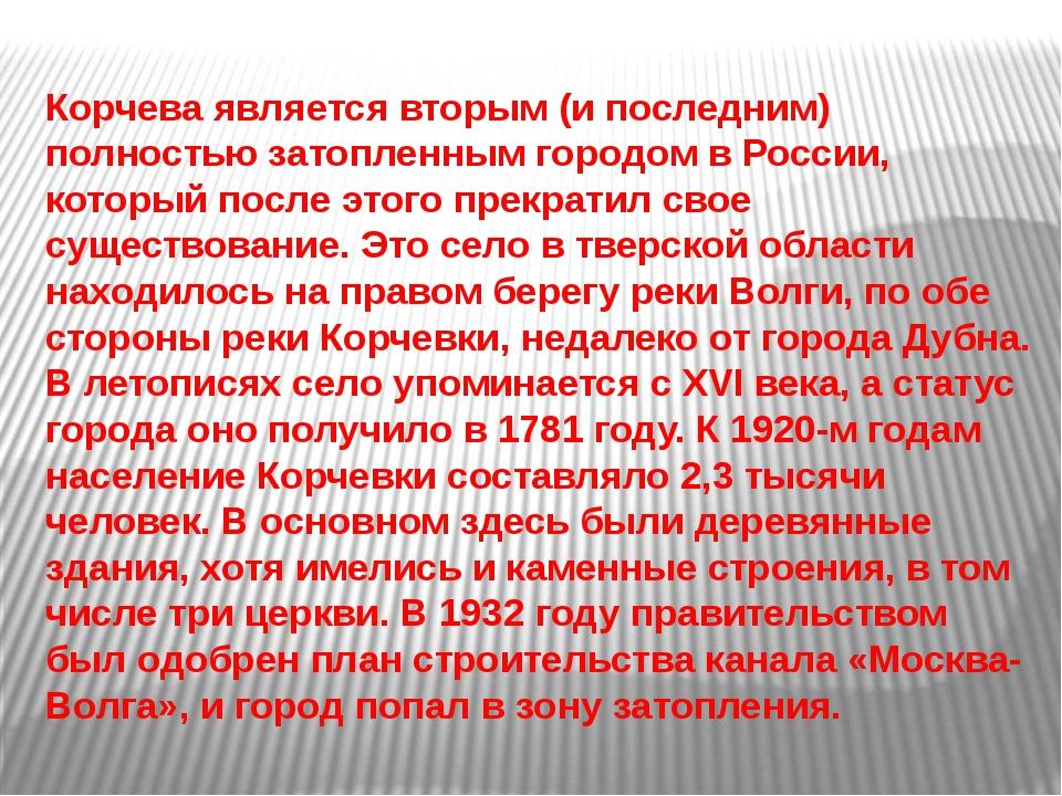 Корчеваявляется вторым (и последним) полностью затопленным городом в России,...