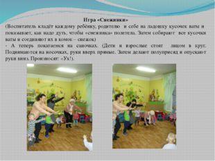 Игра «Снежинки» (Воспитатель кладёт каждому ребёнку, родителю и себе на ладош