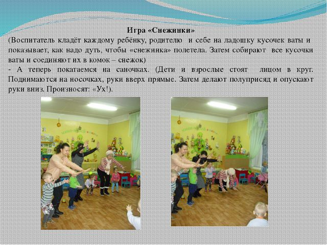 Игра «Снежинки» (Воспитатель кладёт каждому ребёнку, родителю и себе на ладош...