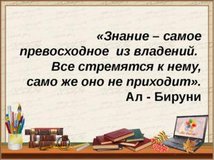 «Знание – самое превосходное из владений. Все стремятся к нему, само же оно н