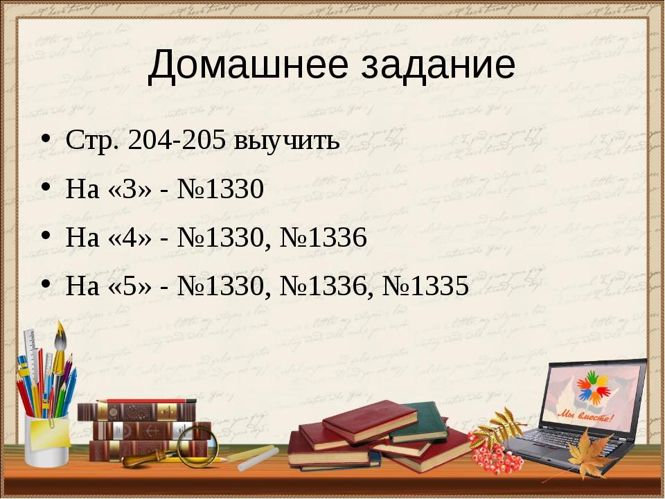 Домашнее задание Стр. 204-205 выучить На «3» - №1330 На «4» - №1330, №1336 На...