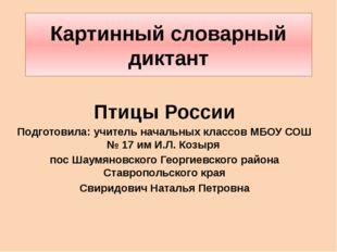 Картинный словарный диктант Птицы России Подготовила: учитель начальных класс