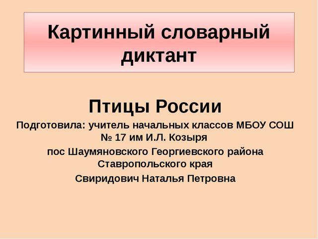 Картинный словарный диктант Птицы России Подготовила: учитель начальных класс...