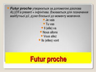 Futur proche Futur proche утворюється за допомогою дієслова ALLER в present +