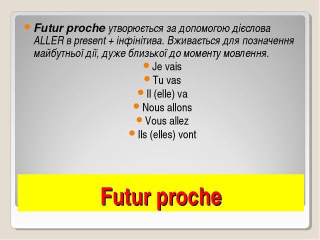 Futur proche Futur proche утворюється за допомогою дієслова ALLER в present +...