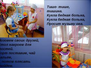 Тише- тише, тишина. Кукла бедная больна, Кукла бедная больна, Просит музыку о