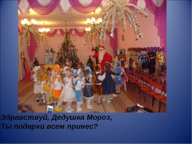 Здравствуй, Дедушка Мороз, Ты подарки всем принес?