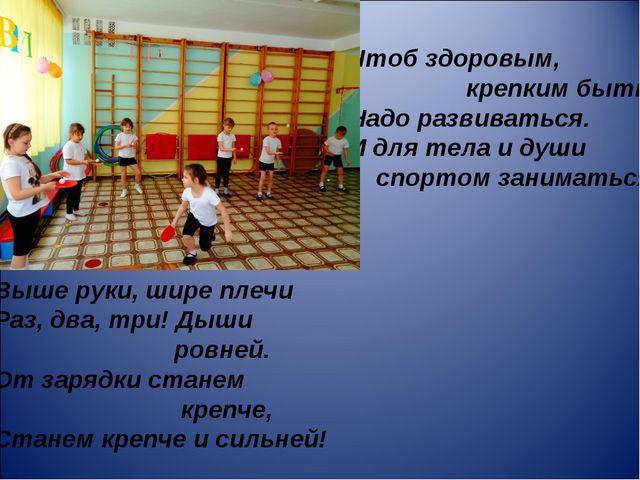 Чтоб здоровым, крепким быть, Надо развиваться. И для тела и души спортом зани...