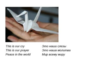 This is our cry		Это наши слезы This is our prayer		Это наша молитва Peace in