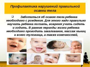 Профилактика нарушений правильной осанки тела Заботиться об осанке тела ребе