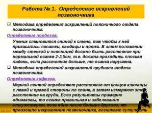 Работа № 1. Определение искривлений позвоночника Методика определения искривл