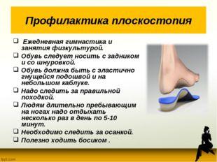 Профилактика плоскостопия Ежедневная гимнастика и занятия физкультурой. Обувь