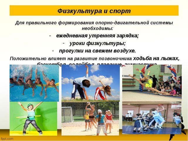 Физкультура и спорт Для правильного формирования опорно-двигательной системы...