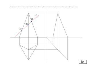 Чтобы построить комплексный чертеж усеченной пирамиды, найдите и обозначьте