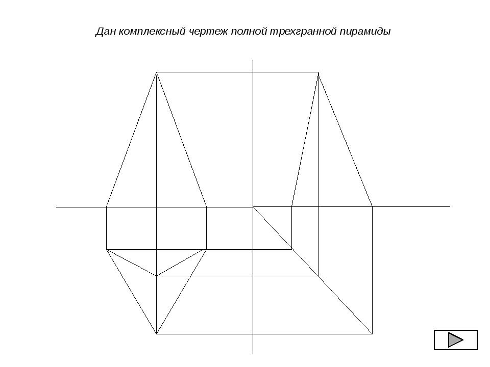 Изометрия Oх X₄ 1 . Постройте основание пирамиды в изометрии 2. Последователь...