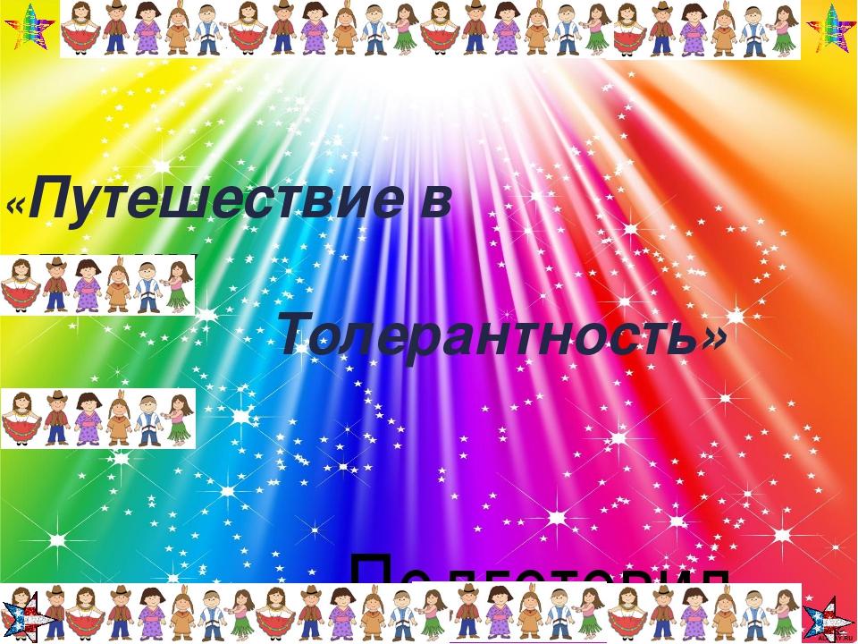 Подготовила учитель начальных классов МКОУ «Бобрышевская СОШ» Пристенского р...
