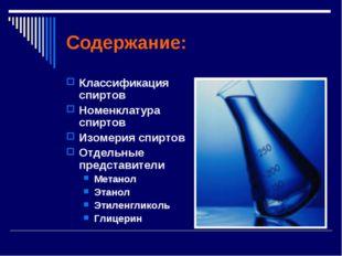 Содержание: Классификация спиртов Номенклатура спиртов Изомерия спиртов Отдел