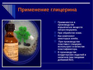 Применение глицерина Применяется в производстве взрывчатых веществ нитроглице