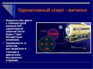 Одноатомный спирт - метанол Жидкость без цвета с температурой кипения 64С, ха