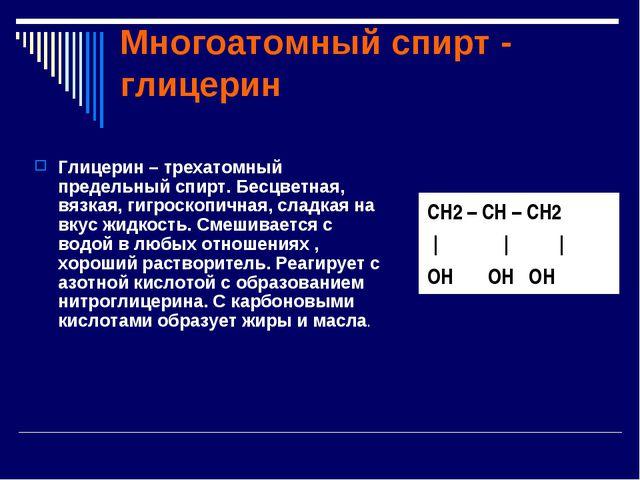 Многоатомный спирт - глицерин Глицерин – трехатомный предельный спирт. Бесцве...