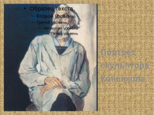 Портрет скульптора Коненкова