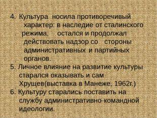 Культура носила противоречивый характер: в наследие от сталинского режима, о