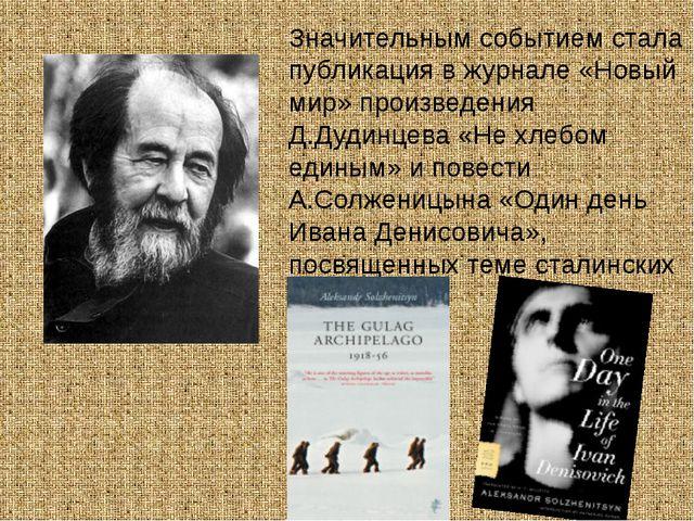 Значительным событием стала публикация в журнале «Новый мир» произведения Д.Д...