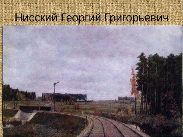 Нисский Георгий Григорьевич