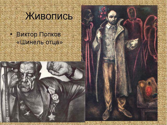 Живопись Виктор Попков «Шинель отца»