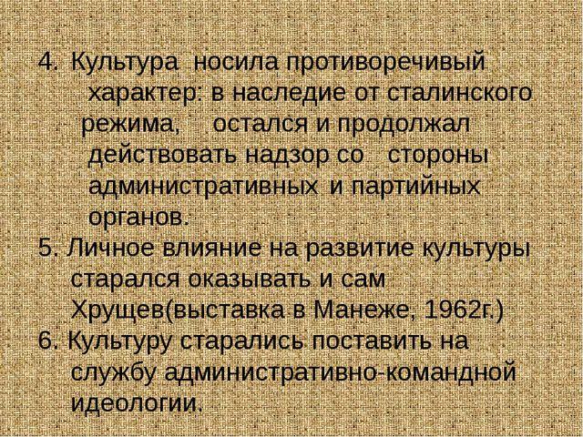 Культура носила противоречивый характер: в наследие от сталинского режима, о...
