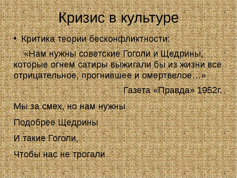 Кризис в культуре Критика теории бесконфликтности: «Нам нужны советские Гогол...