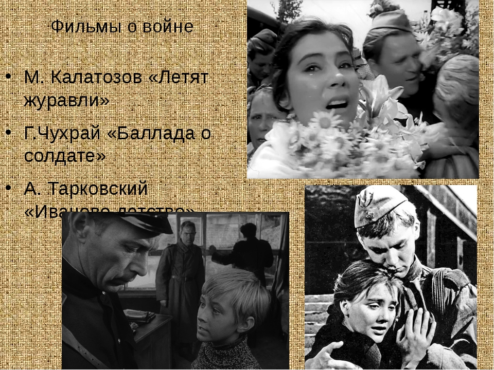 Фильмы о войне М. Калатозов «Летят журавли» Г.Чухрай «Баллада о солдате» А. Т...