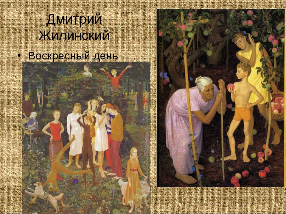 Дмитрий Жилинский Воскресный день