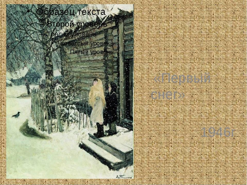 «Первый снег» 1946г