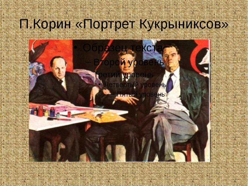 П.Корин «Портрет Кукрыниксов»