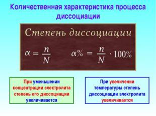 Количественная характеристика процесса диссоциации При уменьшении концентраци