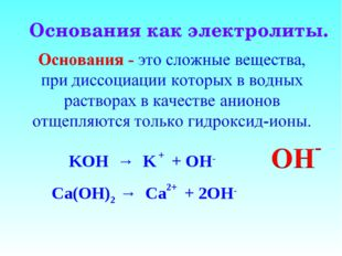 Основания как электролиты. KOH → K + + OH- Ca(OH)2 → Ca2+ + 2OH-