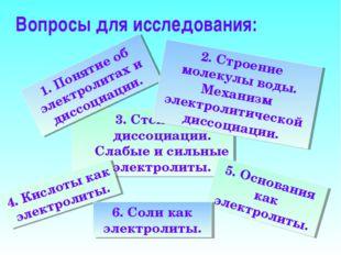 Вопросы для исследования: 3. Степень диссоциации. Слабые и сильные электролит