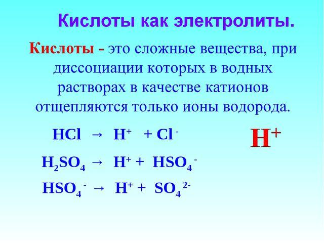 НCl → H+ + Cl - Н2SO4 → H+ + НSO4 - НSO4 - → H+ + SO4 2- НCl → H+ + Cl -