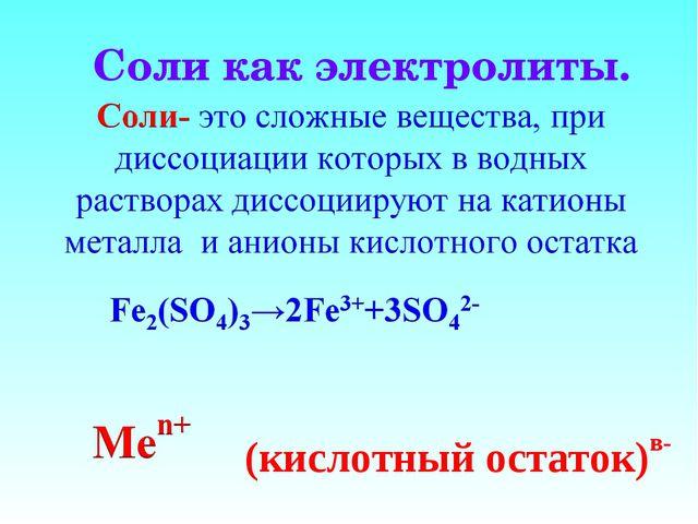 Соли как электролиты. (кислотный остаток)в-
