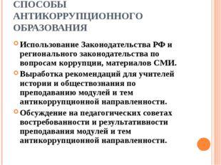 СПОСОБЫ АНТИКОРРУПЦИОННОГО ОБРАЗОВАНИЯ Использование Законодательства РФ и ре