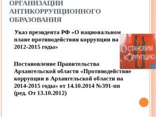 ПРАВОВЫЕ ОСНОВЫ ОРГАНИЗАЦИИ АНТИКОРРУПЦИОННОГО ОБРАЗОВАНИЯ Указ президента РФ