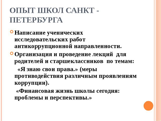 ОПЫТ ШКОЛ САНКТ - ПЕТЕРБУРГА Написание ученических исследовательских работ ан...