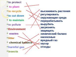 высаживать растения регулировать окружающая среда перерабатывать вырубать заг