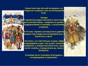 Известный нам обычай колядовать на Рождество появился уже после Крещения Руси